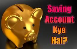 Saving Account क्या होता है और इसके फायदे
