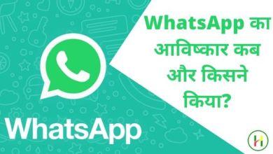 Photo of WhatsApp का आविष्कार कब और किसने किया?