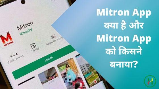 Mitron App क्या है और Mitron App को किसने बनाया?
