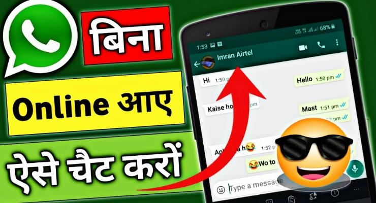 Bina Online Chat Kaise Kare