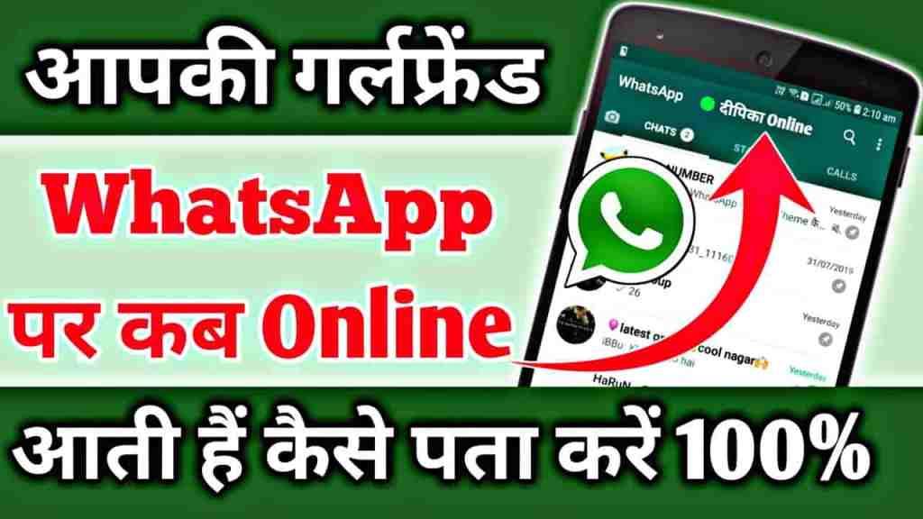 WhatsApp Online Notification Trick 2020