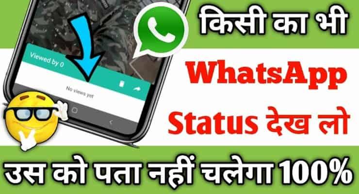 Bina Seen Kiye Kisi Ka Whatapp Status Kaise Dekhe