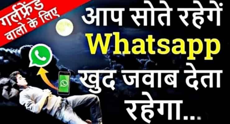 WhatsApp Message Ka Auto Reply Kaise Kare 2020