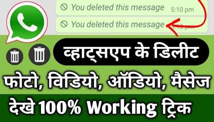 WhatsApp Ke Delete Photo, Video, Message Kaise Nikale