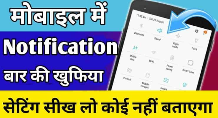 Mobile Notification Bar Me Photo Kaise Lagaye 2020