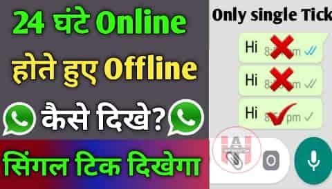 WhatsApp Single Tick Only