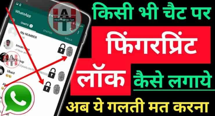 WhatsApp Chat Par Fingerprint Lock Kaise Lagaye