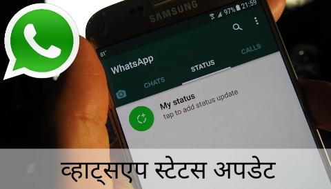 WhatsApp Status Update: