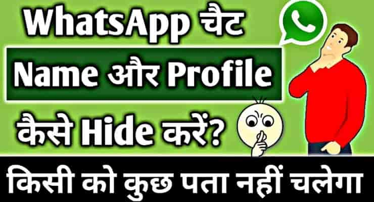 Hide WhatsApp Chat Name and Profile Picture