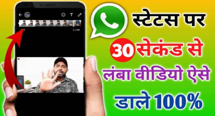 How To Upload Video On WhatsApp Status More Than 30 Sec in Hindi