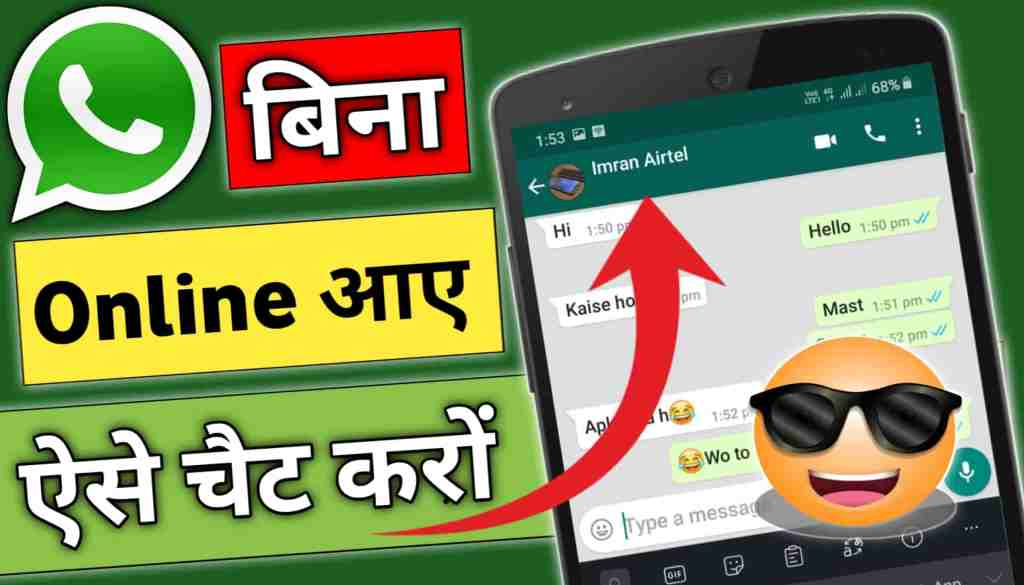 WhatsApp Me Bina Online Aaye Chat Kaise Kare