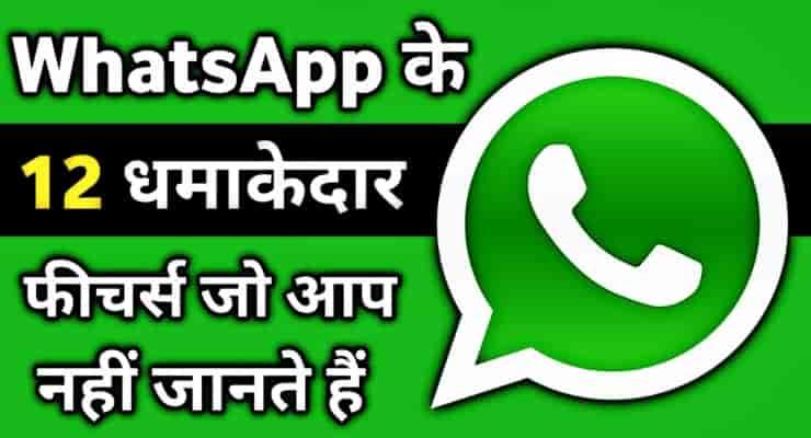 12 WhatsApp Hidden Features 2020