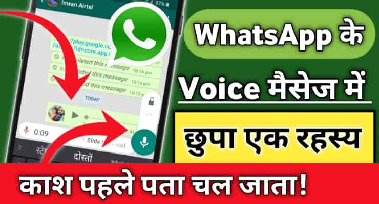 Convert WhatsApp Voice Message To Text in Hindi