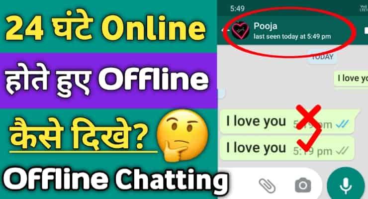 Offline WhatsApp Kaise Chalaye