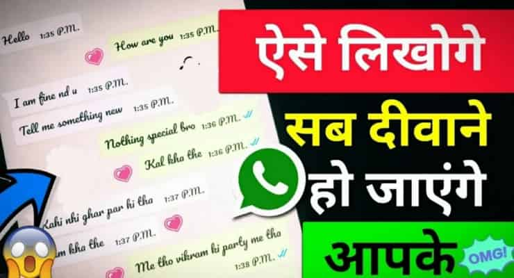 How To Change Font Style On WhatsApp in Hindi