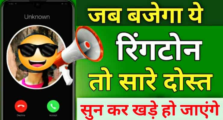 Telephone Ringtones App For Android Phone