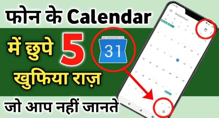 How To Use Google Calendar App in Hindi