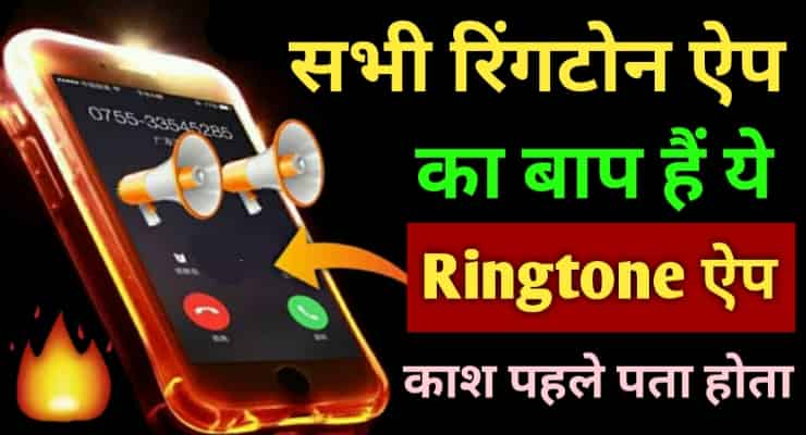 Best Ringtones App 2020 For Android