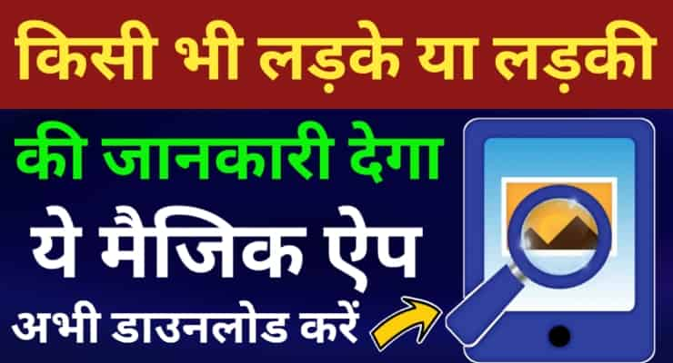 How To Use Search By Image App in Hindi