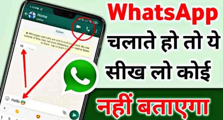 WhatsApp Voice Call Aur Video Call Block Kaise Kare?
