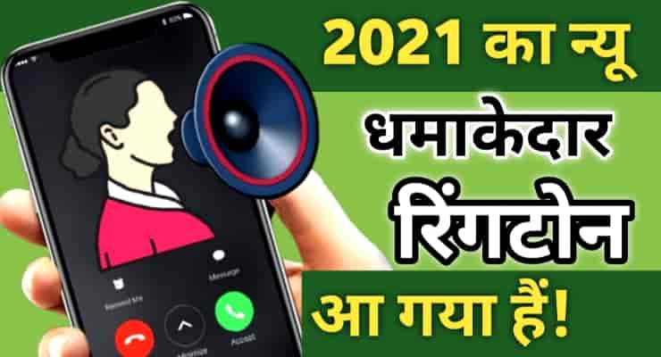 Best Ringtones 2021 Android App