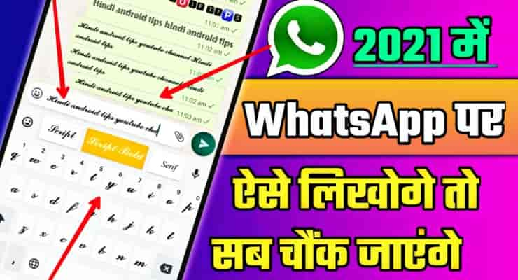 WhatsApp Par Stylish Message Kaise Kare