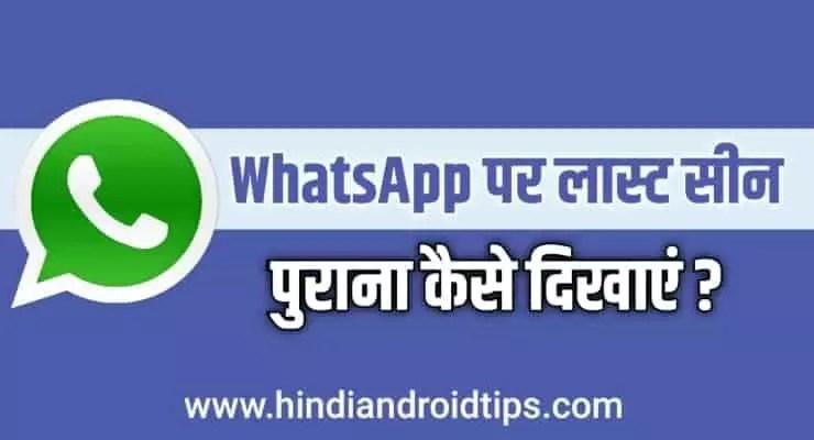 WhatsApp Par Last Seen Purana Kaise Dikhaye