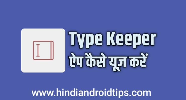 Type Keeper - Your personal keylogger