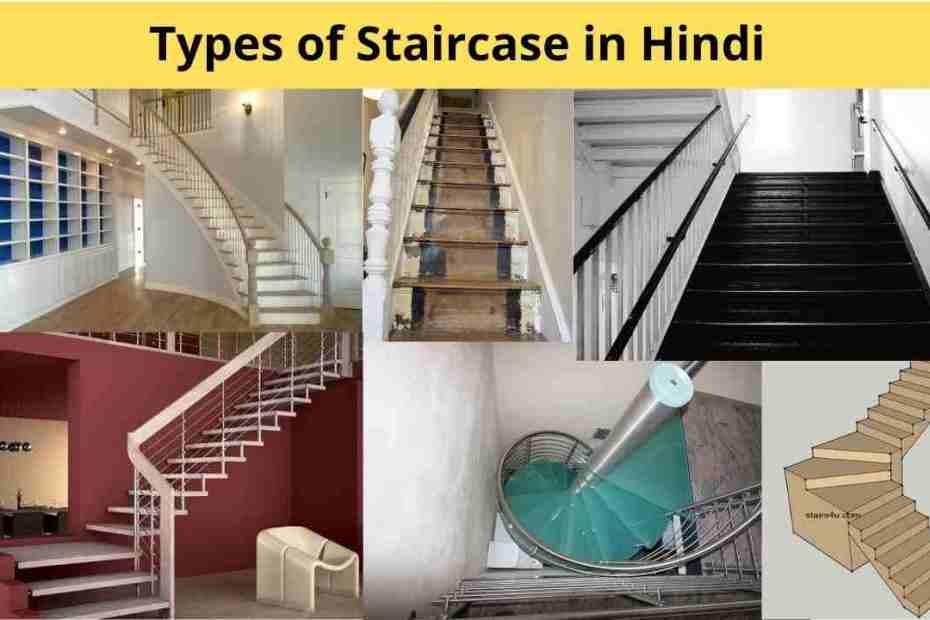 सीढ़ी के प्रकार