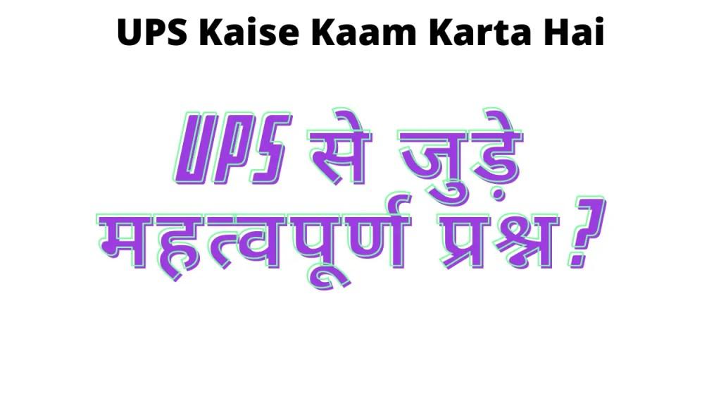 UPS Kaise Kaam Karta Hai 2