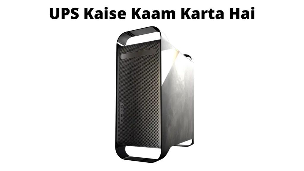 UPS Kaise Kaam Karta Hai