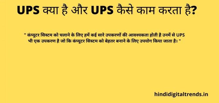 UPS Kya Hai
