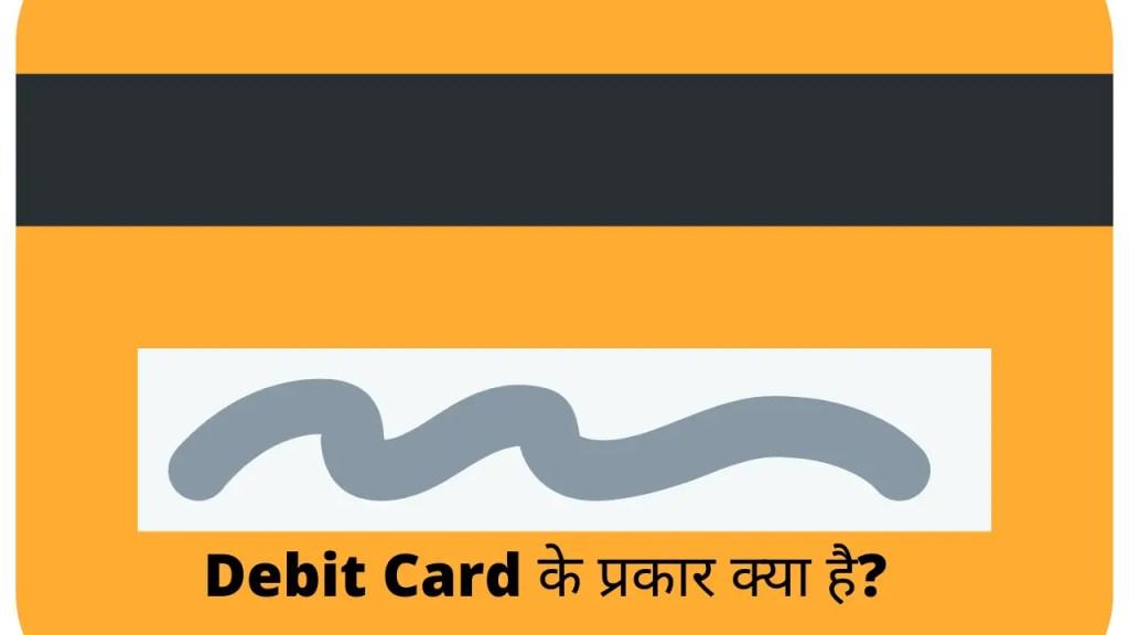 Debit Card के प्रकार क्या है