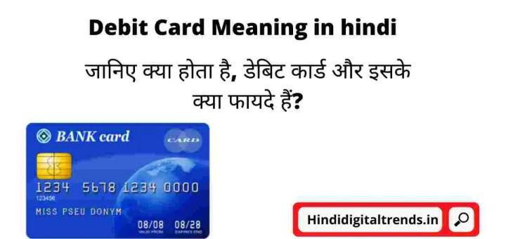 Debit Card Meaning in hindi