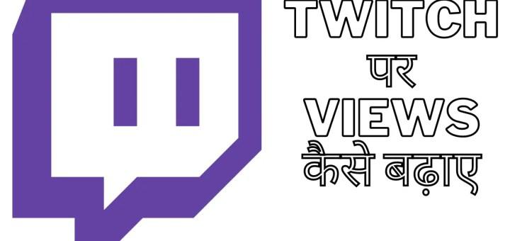Twitch पर Views कैसे बढ़ाए