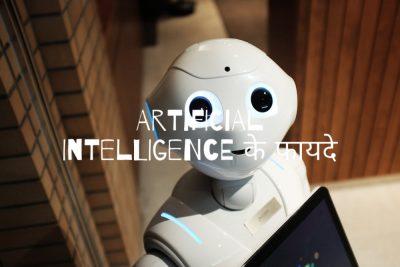 मानव द्वारा विकसित कत्रिम बुद्धिमता और आने वाला फ्यूचर भी शायद इसी का ही होगा हम निचे इसके बारे में विस्तार से जानेंगे की Artificial Intelligence kya hai ?