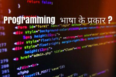 हमारी भाषाओं से अलग होती है क्युकी ऐसा तो नहीं है की मशीने इंसान की भाषा को समझे मशीनो की भी अपनी भाषा है आज हम बात कर रहे है machine language kya hai a