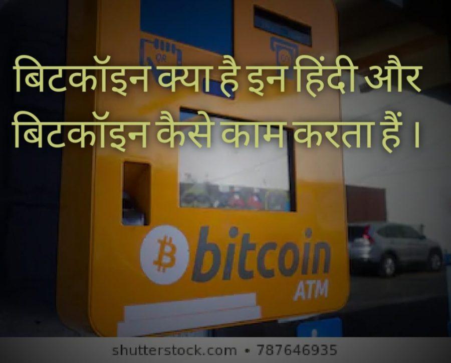 बिटकॉइन क्या है इन हिंदी