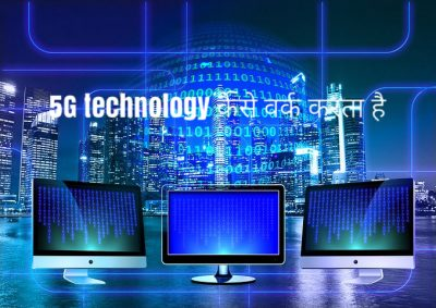 5G TECHNOLOGY क्या है