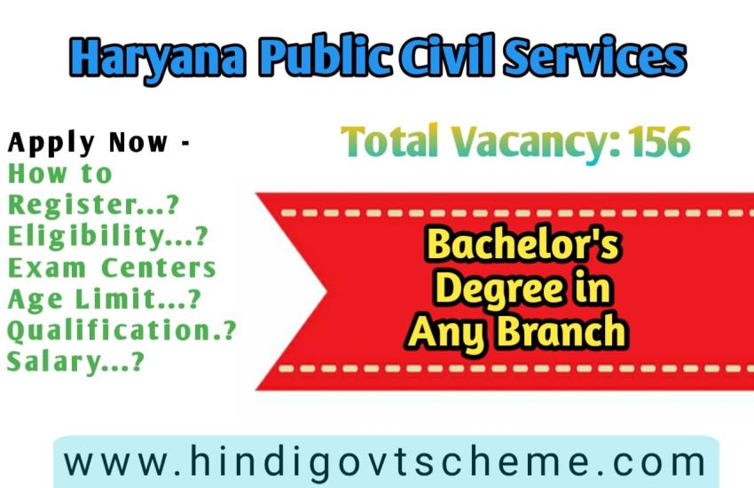 Haryana Civil Services (HSC)