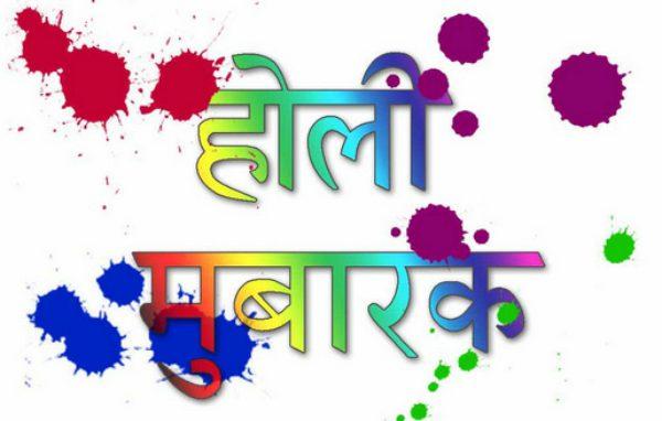 Happy Holi Status in Hindi