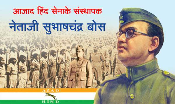 Netaji Subhash Chandra Bose Quotes In Hindi