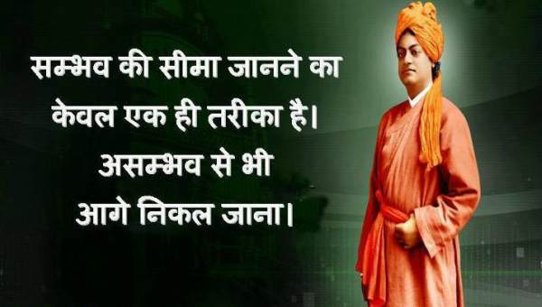 Swami Vivekananda 50 Quotes In Hindi
