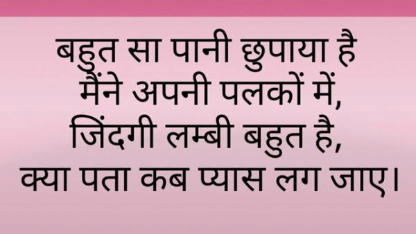 Zindagi Par Shayari in Hindi