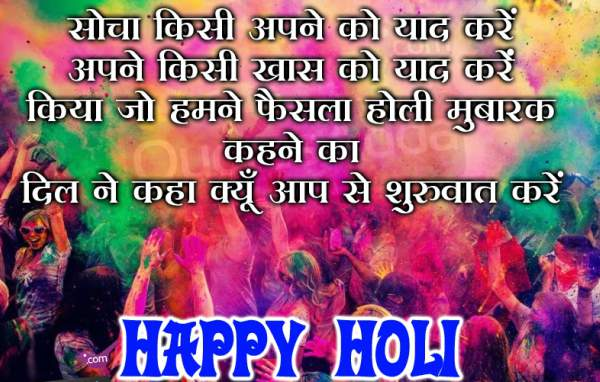 holi image in advance