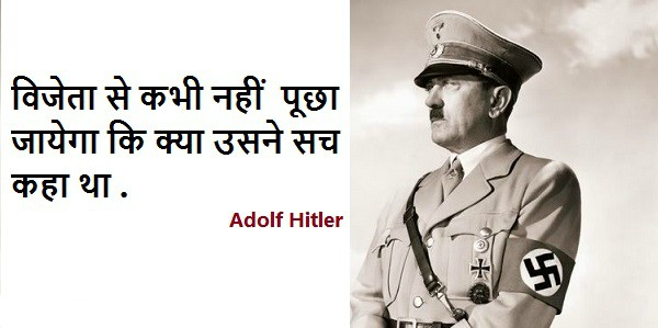 Adolf Hitler Quotes in Hindi