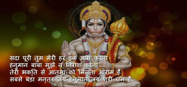 Bajrangbali Shayari in Hindi
