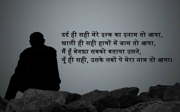 Best Dard Bhari Shayari SMS In Hindi