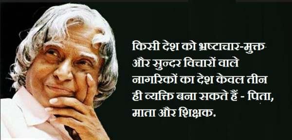 Dr A P J Abdul Kalam Quotes in Hindi