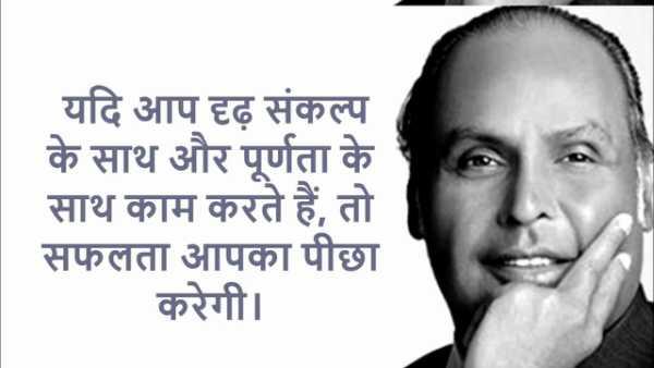 Dridh Sankalp Quotes